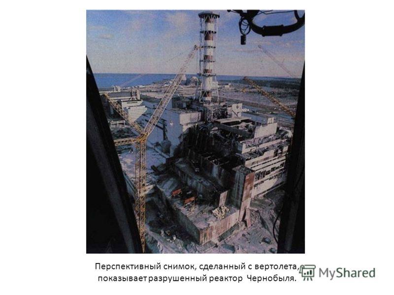 Перспективный снимок, сделанный с вертолета, показывает разрушенный реактор Чернобыля.