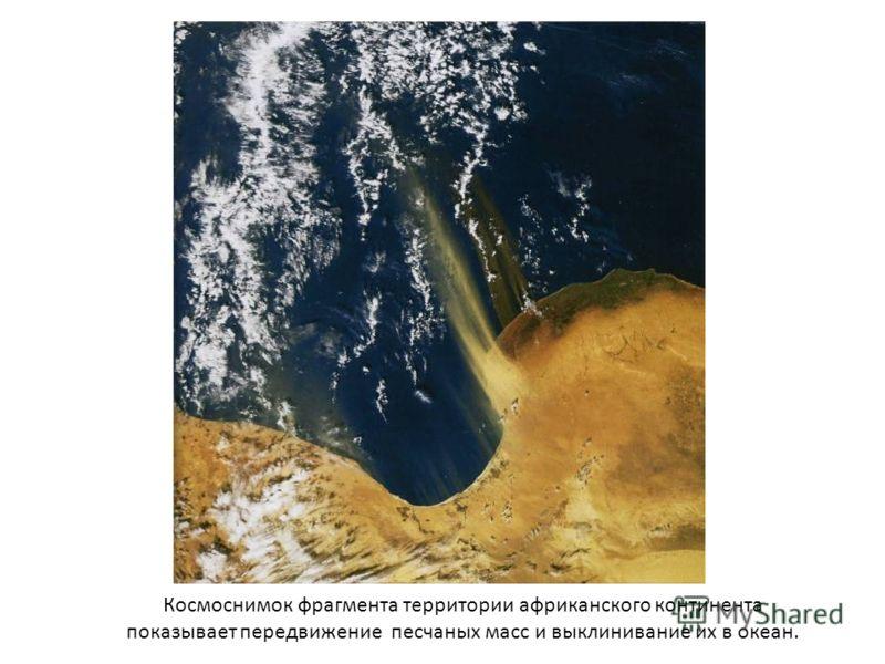 Космоснимок фрагмента территории африканского континента показывает передвижение песчаных масс и выклинивание их в океан.