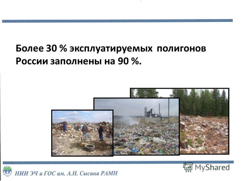 Более 30 % эксплуатируемых полигонов России заполнены на 90 %.