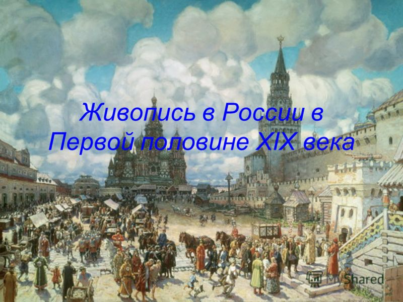 Живопись в России в Первой половине XIX века