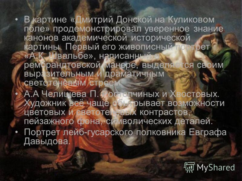 В картине «Дмитрий Донской на Куликовом поле» продемонстрировал уверенное знание канонов академической исторической картины. Первый его живописный портрет «А.К. Швальбе», написанный в рембрандтовской манере, выделяется своим выразительным и драматичн