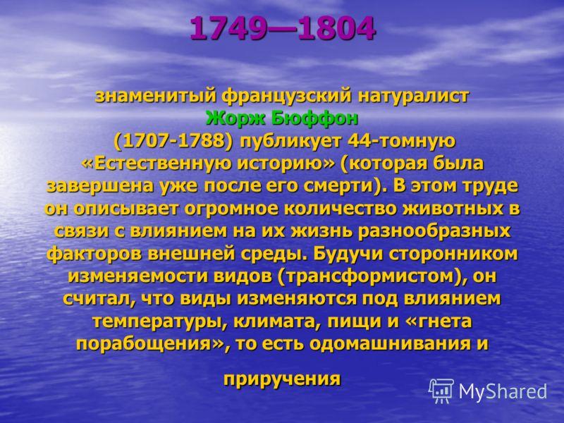 1749 крупнейший шведский естествоиспытатель Карл Линней (1707-1778) публикует свою диссертацию под названием «Экономия природы», в которой утверждает, что для поддержания равновесия взаимных отношений организмов, кроме размножения, важно и их уничтож