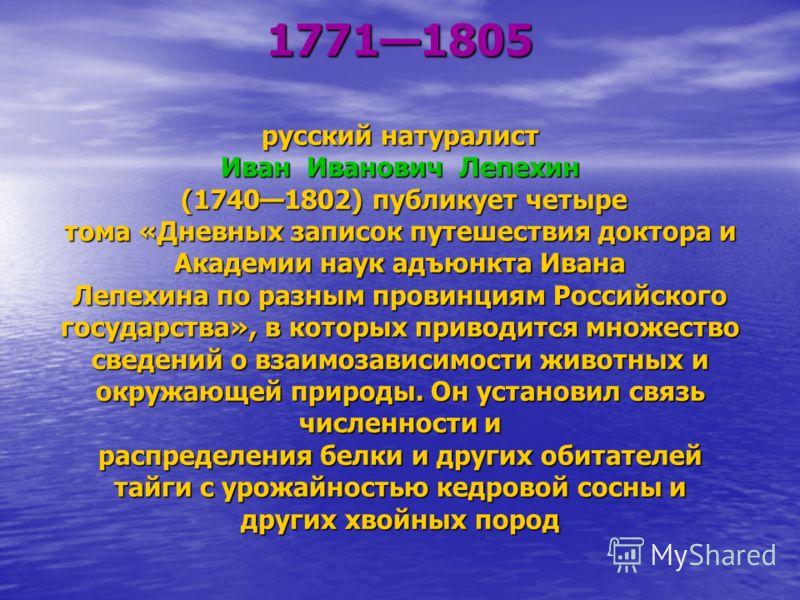 1760 Карл Линней публикует диссертацию под названием «Общественное устройство природы», в котором сравнивает природу с человеческим обществом, живущим по определенным законам