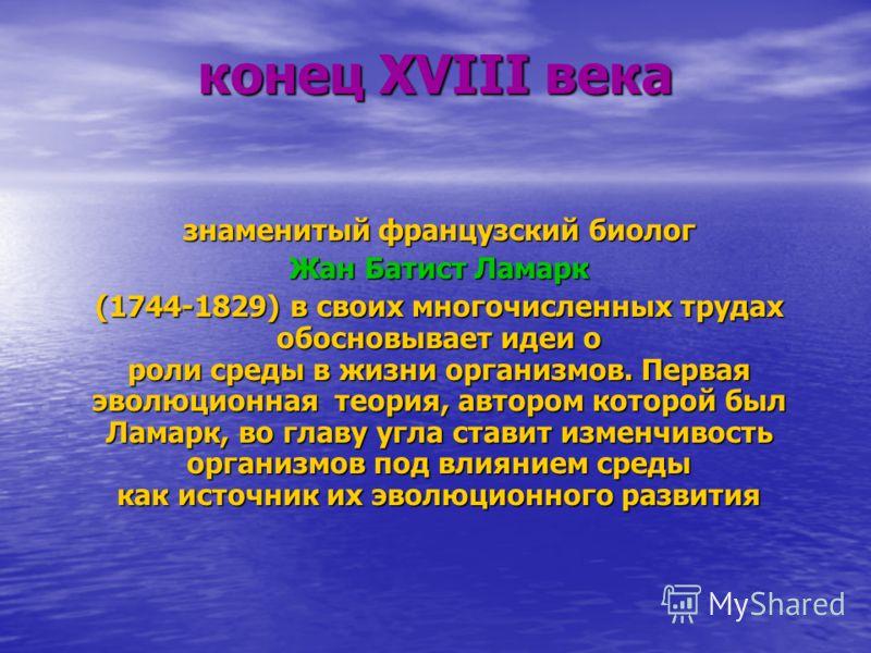 конец XVIII – начало XIX петербургский академик Петр Симон Паллас (17411811) в нескольких монографиях, крупнейшие из которых «Путешествие по различным провинциям Российского государства» (17731788) и «Zoographia rosso-asistica» (18111831), в русском
