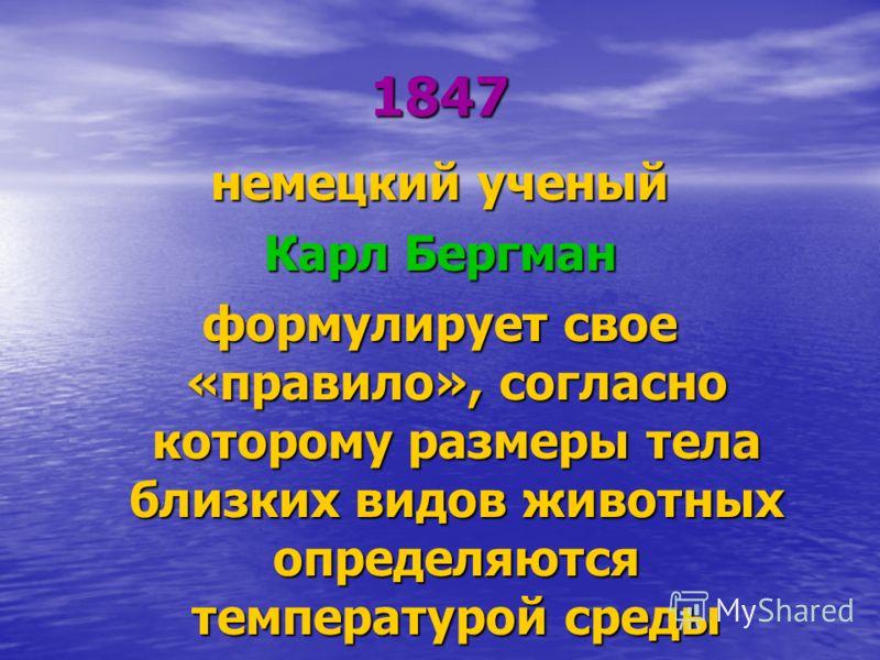 середина XIX века профессор Московского университета Карл Францевич Рулье (18141858) основывает первую научную экологическую школу. В своих многочисленных статьях, научных трудах и даже популярных изданиях, например в газетных статьях, он постоянно п