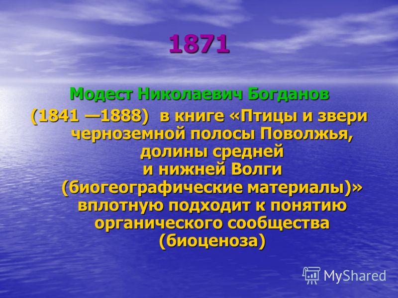 1869 российский академик Александр Федорович Миддендорф (18151894) публикует книгу «Сибирская фауна», которая была первой экологической монографией на русском языке (18151894) публикует книгу «Сибирская фауна», которая была первой экологической моног