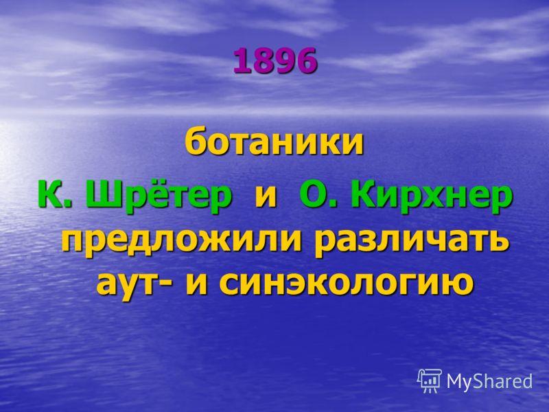 1892 Василий Васильевич Докучаев (18461903), основоположник современного почвоведения, разрабатывает целостное учение о ландшафтно-географических зонах, которое было более полным, чем почти одновременно с ним выдвинутое американским зоологом Ч. Мерри