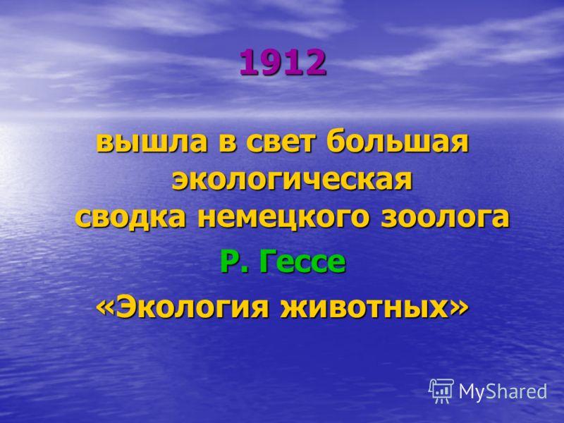 1911 Владимир Иванович Вернадский (18631945) впервые употребил термин «биосфера» в современном понимании