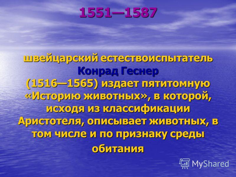 Х111 век до н.э. авторитетнейший средневековый ученый-схоласт Альберт Больштедтский (Альберт Великий) (11931280) изучал влияние почвы на жизнь растений, а также причины «зимнего сна» растений