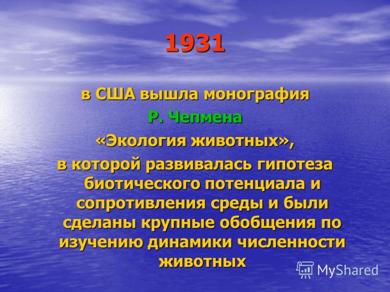 1931 в СССР создается первый экологический «Журнал экологии и биоценологии», одним из организаторов которого был выдающийся отечественный эколог Даниил Николаевич Кашкаров