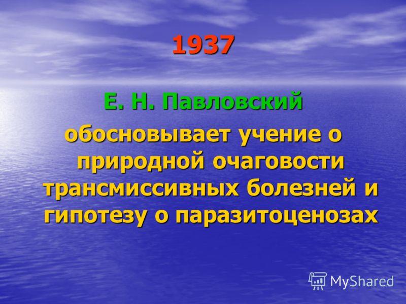 1935 А. Тенсли ввел понятие экосистемы