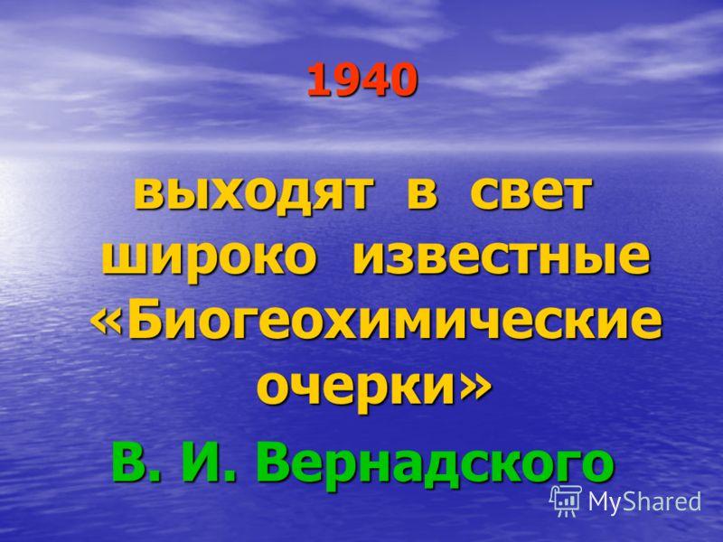 1937 Е. Н. Павловский обосновывает учение о природной очаговости трансмиссивных болезней и гипотезу о паразитоценозах
