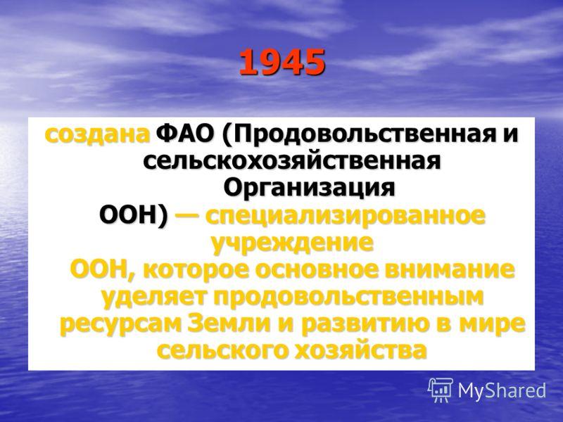 1944 В. И. Вернадский публикует статью «Несколько слов о ноосфере»