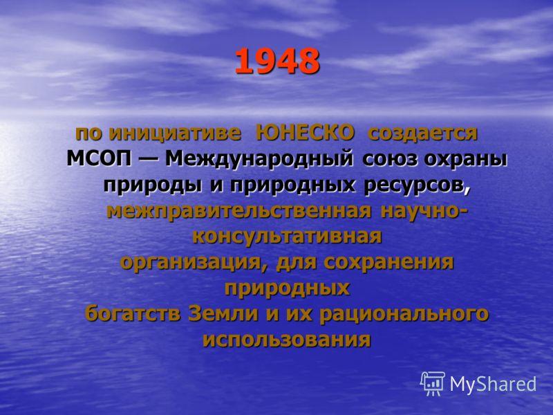 1947 Г. Селье обосновывает учение о биологическом стрессе
