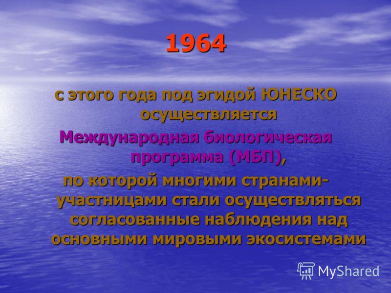 1963 в Москве подписано соглашение о прекращении испытаний ядерного оружия В трех сферах, с этого времени государствам, подписавшим его, разрешалось проводить такие испытания только под землей