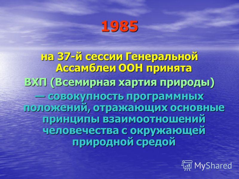 1980 генеральная Ассамблея ООН принимает резолюцию «Об исторической ответственности государств за сохранение природы Земли для нынешнего и будущих поколений»