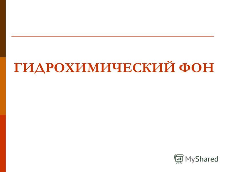 ГИДРОХИМИЧЕСКИЙ ФОН