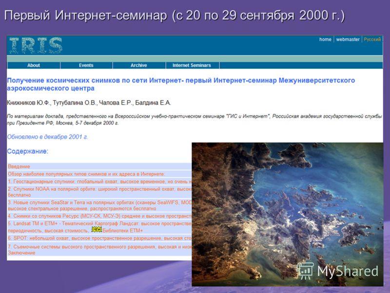 Первый Интернет-семинар (с 20 по 29 сентября 2000 г.)