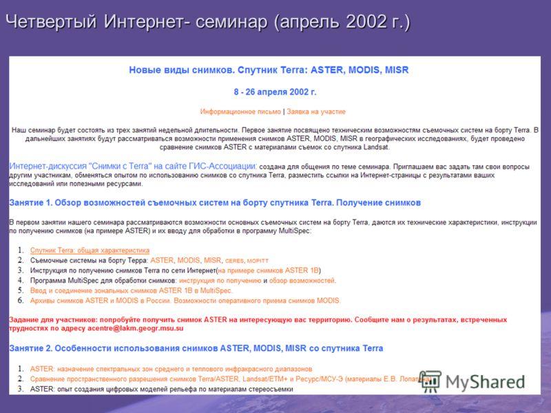 Четвертый Интернет- семинар (апрель 2002 г.)