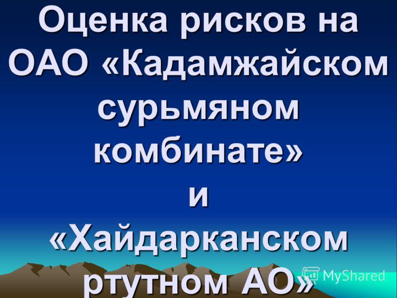 Оценка рисков на ОАО «Кадамжайском сурьмяном комбинате» и «Хайдарканском ртутном АО»