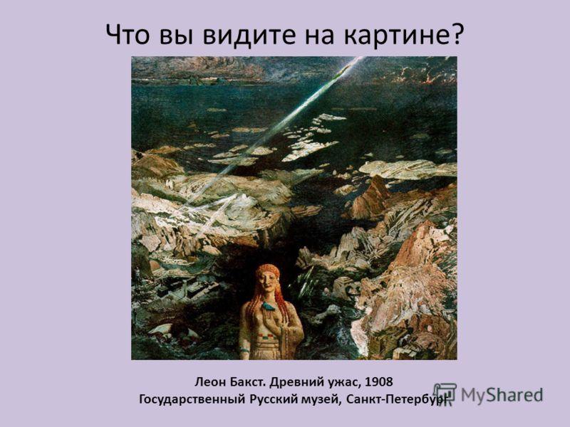 Что вы видите на картине? Леон Бакст. Древний ужас, 1908 Государственный Русский музей, Санкт-Петербург