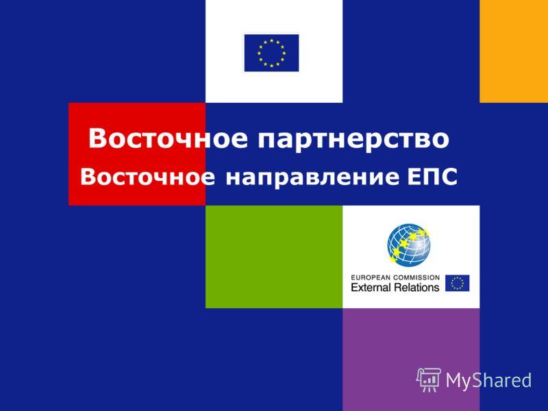Восточное партнерство Восточное направление ЕПС