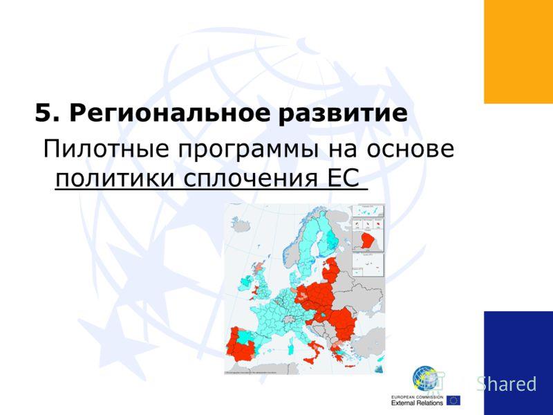 5. Региональное развитие Пилотные программы на основе политики сплочения ЕС