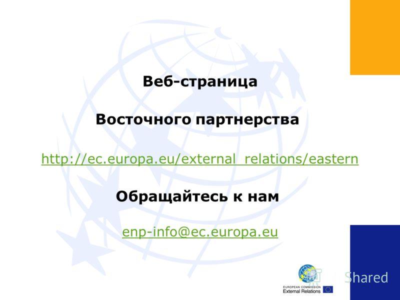 Веб-страница Восточного партнерства http://ec.europa.eu/external_relations/eastern Обращайтесь к нам enp-info@ec.europa.eu