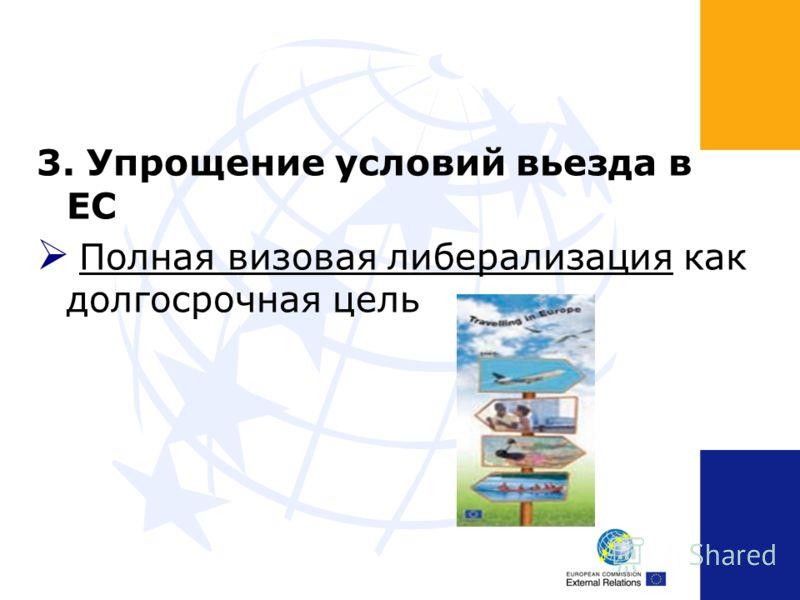 3. Упрощение условий вьезда в ЕС Полная визовая либерализация как долгосрочная цель