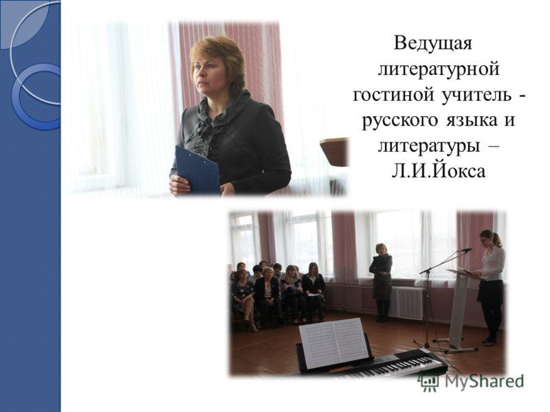 Ведущая литературной гостиной учитель - русского языка и литературы – Л.И.Йокса