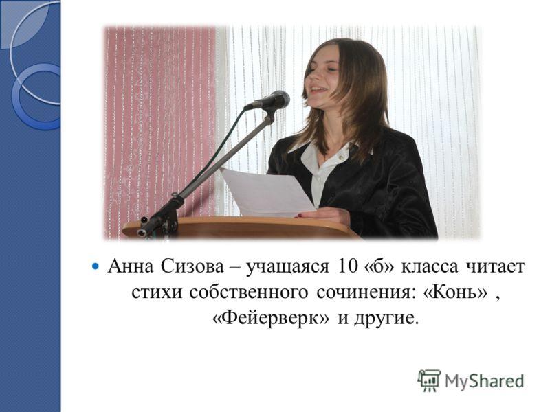 Анна Сизова – учащаяся 10 «б» класса читает стихи собственного сочинения: «Конь», «Фейерверк» и другие.