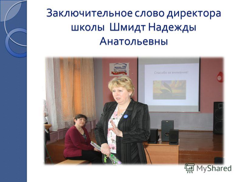 Заключительное слово директора школы Шмидт Надежды Анатольевны