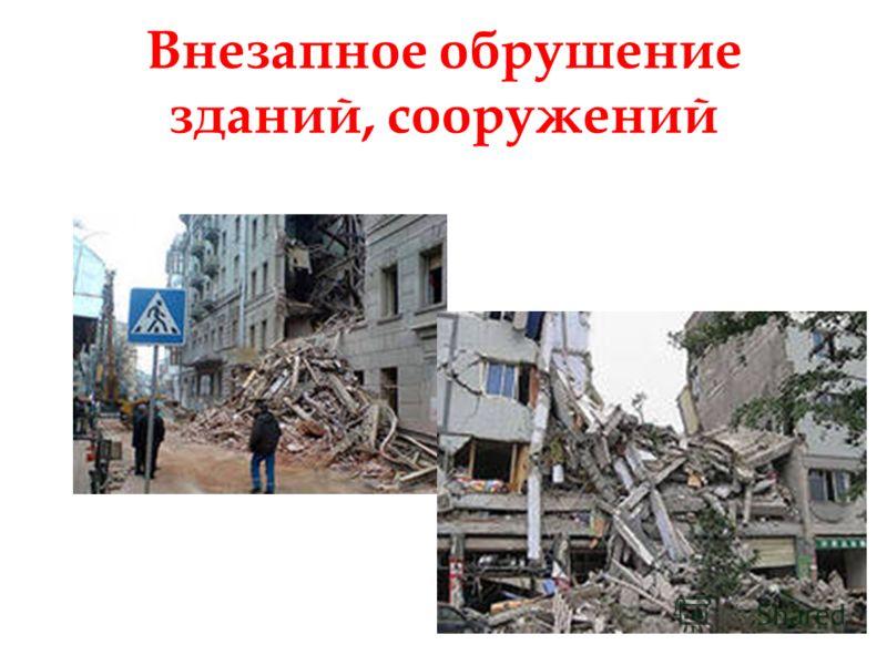 Внезапное обрушение зданий, сооружений