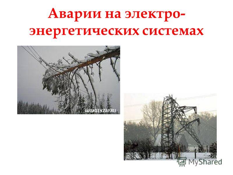 Аварии на электро- энергетических системах