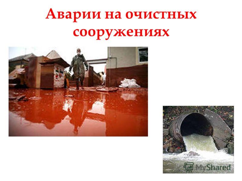 Аварии на очистных сооружениях