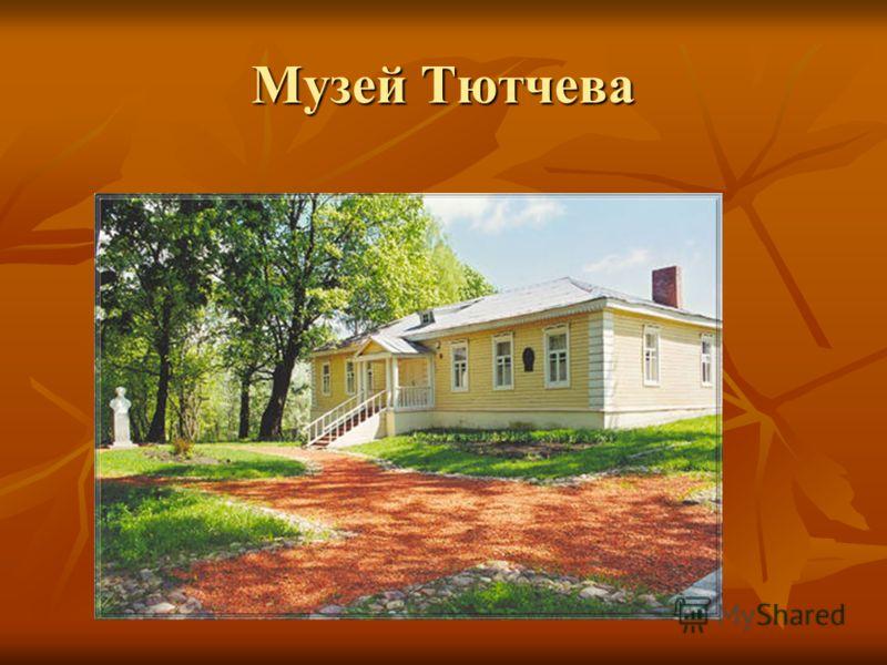 Музей Тютчева