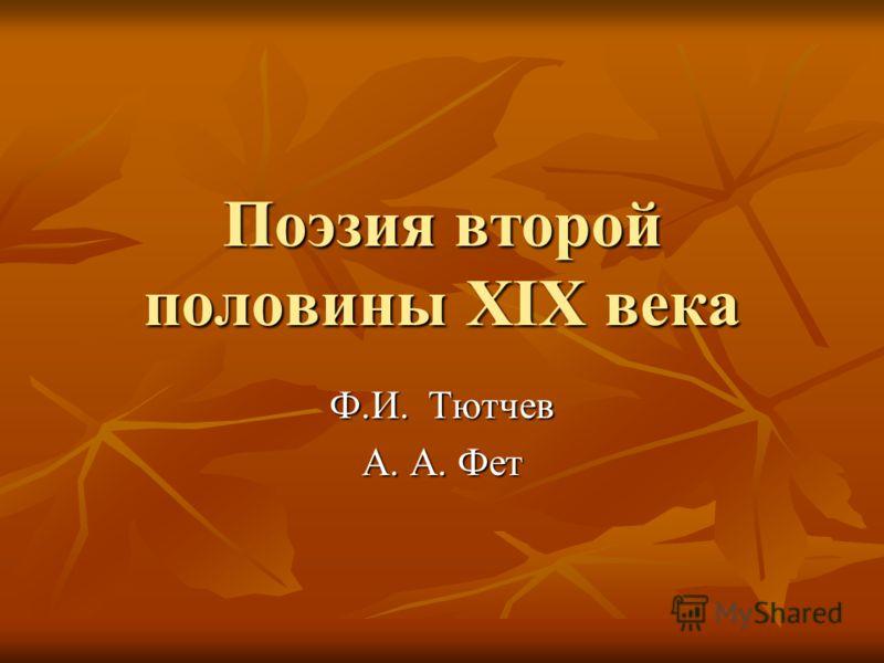 Поэзия второй половины ХIХ века Ф.И. Тютчев А. А. Фет