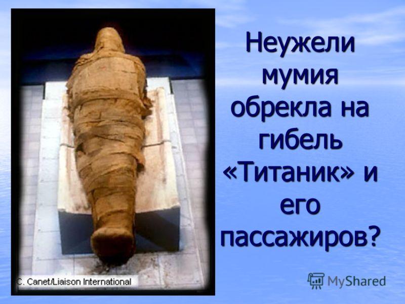 Неужели мумия обрекла на гибель «Титаник» и его пассажиров?