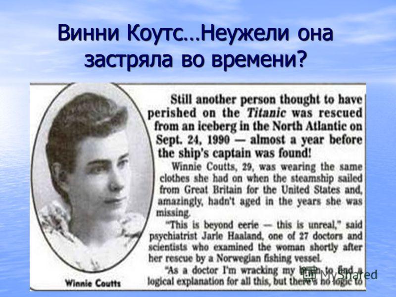 Винни Коутс…Неужели она застряла во времени?