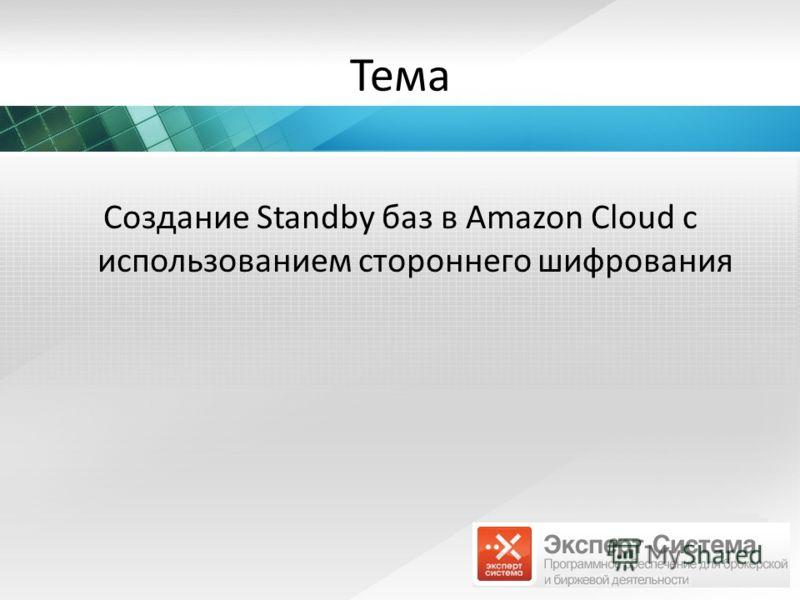 Тема Создание Standby баз в Amazon Cloud c использованием стороннего шифрования