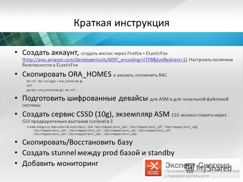 Краткая инструкция Создать аккаунт, создать инстас через Firefox + ELasticFox (http://aws.amazon.com/developertools/609?_encoding=UTF8&jiveRedirect=1). Настроить политики безопасности в ELasticFoxhttp://aws.amazon.com/developertools/609?_encoding=UTF