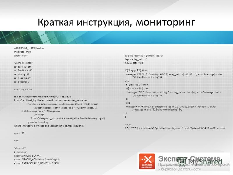 Краткая инструкция, мониторинг cd $ORACLE_HOME/backup mkdir stb_mon cd stb_mon