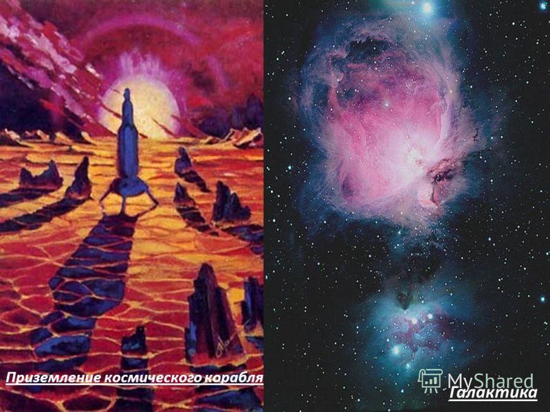 Галактика Приземление космического корабля