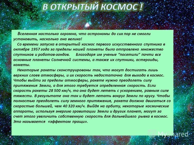 В селенная настолько огромна, что астрономы до сих пор не смогли установить, насколько она велика! Со времени запуска в открытый космос первого искусственного спутника в октябре 1957 года за пределы нашей планеты было отправлено множество спутников и
