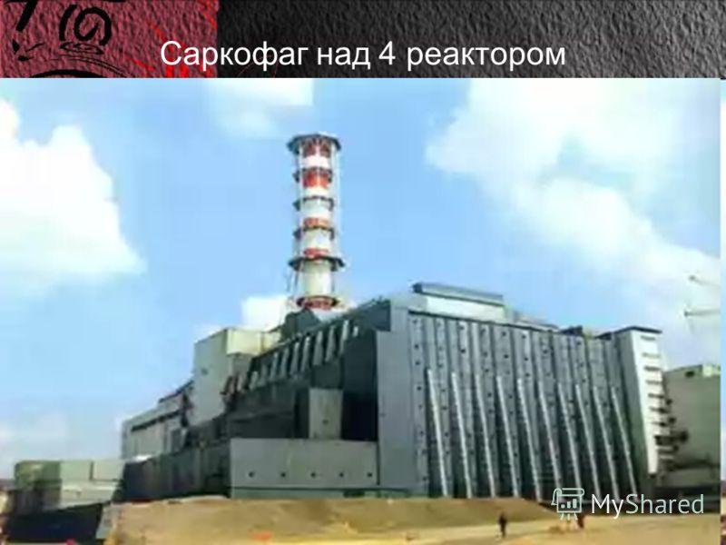 Саркофаг над 4 реактором