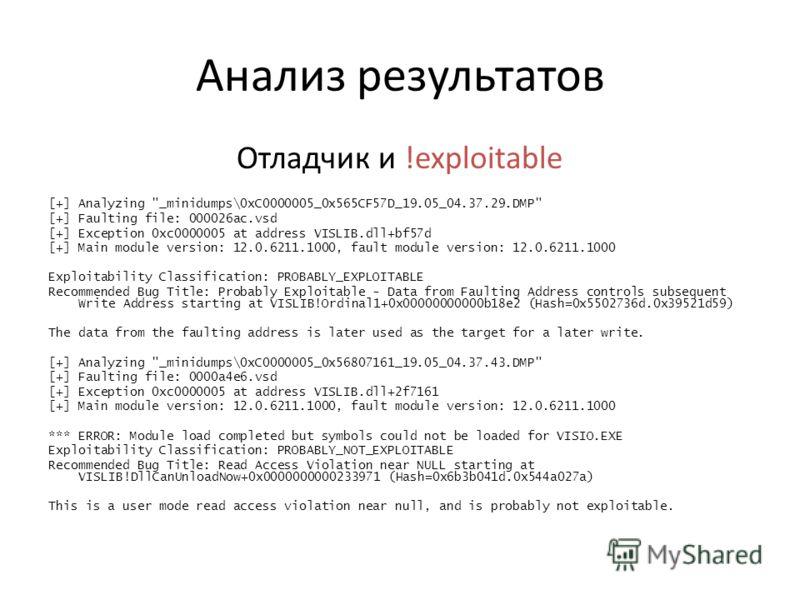 Анализ результатов Отладчик и !exploitable [+] Analyzing
