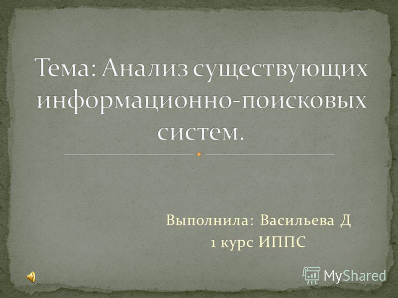 Выполнила: Васильева Д 1 курс ИППС
