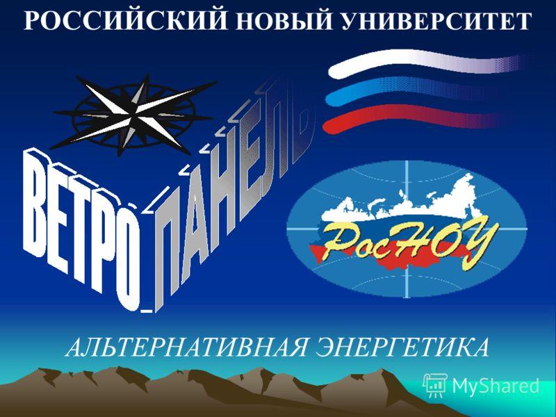 АЛЬТЕРНАТИВНАЯ ЭНЕРГЕТИКА РОССИЙСКИЙ НОВЫЙ УНИВЕРСИТЕТ