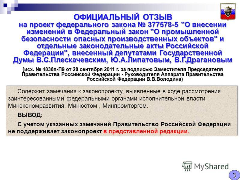Содержит замечания к законопроекту, выявленные в ходе рассмотрения заинтересованными федеральными органами исполнительной власти - Минэкономразвития, Минюстом, Минпромторгом. ВЫВОД: С учетом указанных замечаний Правительство Российской Федерации не п