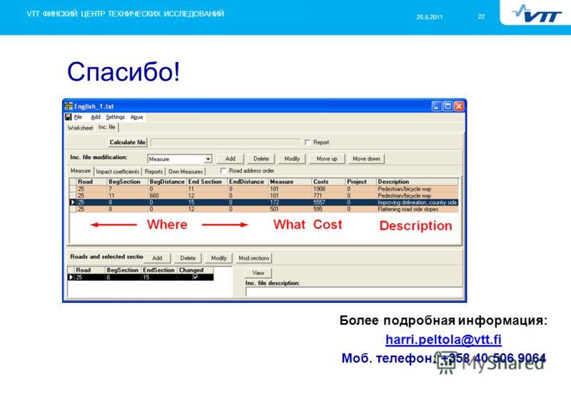 22 25.5.2011 VTT ФИНСКИЙ ЦЕНТР ТЕХНИЧЕСКИХ ИССЛЕДОВАНИЙ Спасибо! Более подробная информация: harri.peltola@vtt.fi Моб. телефон: +358 40 506 9064